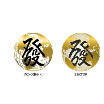 Разработка логотипа globys_ieroglif