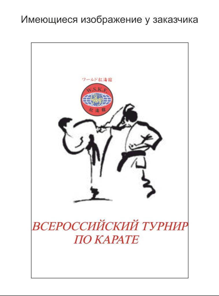 Отрисовка логотипа maket_zak_karate_do