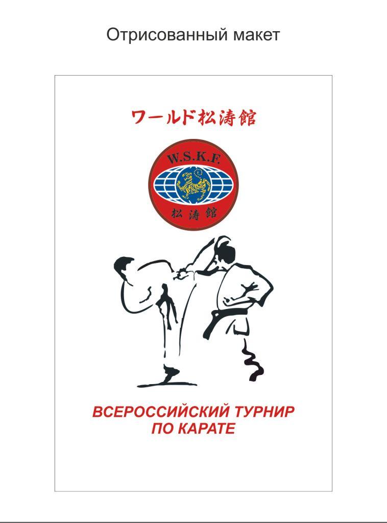Отрисовка логотипа otrisovani_maket