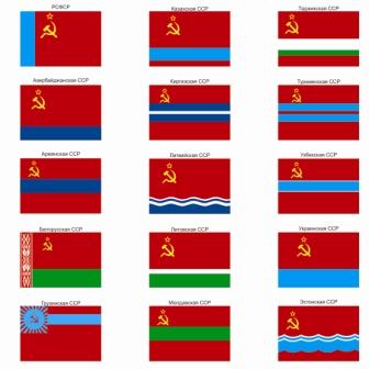 Флаги республик СССР скачать