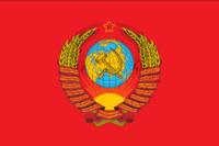 Флаг СССР с гербом вектор