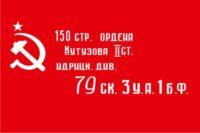 Флаг копия знамени победы вектор