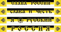 Шарф Имперский с гербом вектор