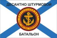 Флаг десантно штурмового батальона mor_pex_dshb
