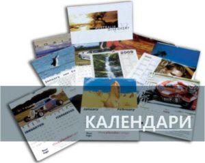 Производство календарей