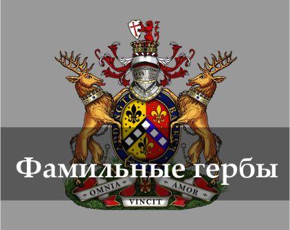 Разработка фамильного герба.