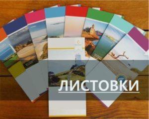 Дизайн и изготовление листовок