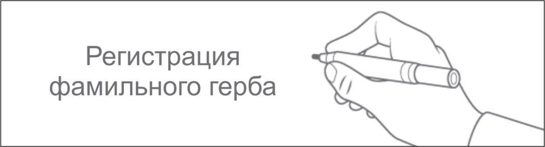 Регистрация фамильного герба