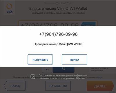 Оплата QIWI кошелек