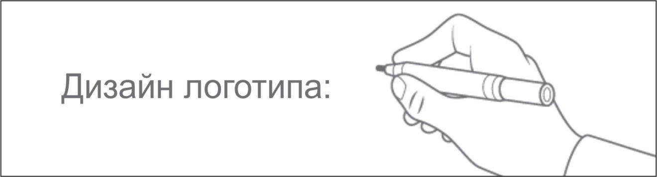 Стоимость дизайна логотипа