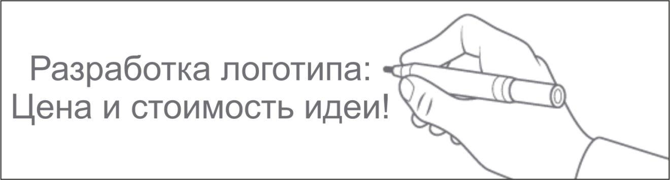 Разработка логотипа стоимость.