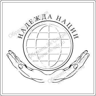 Разработка логотипа Надежда нации
