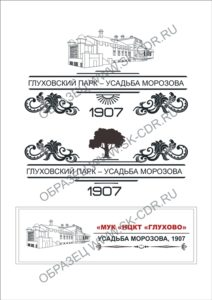 Разработка дизайна логотипа «НЦКТ «Глухово»