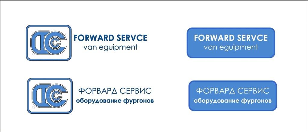 Форвард сервис