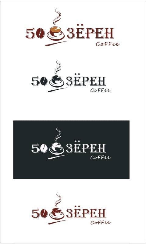 Разработка логотипа заказчика для кафе 50 зерен