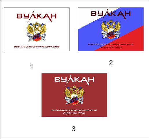 Разработка дизайна флага Вулкан