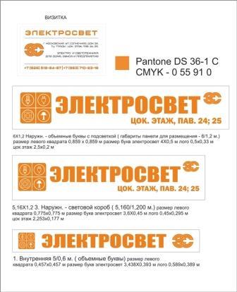 Разработка логотипа, дизайна и названия
