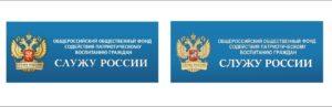 Перевод в вектор изображения заказчика СЛУЖУ РОССИИ