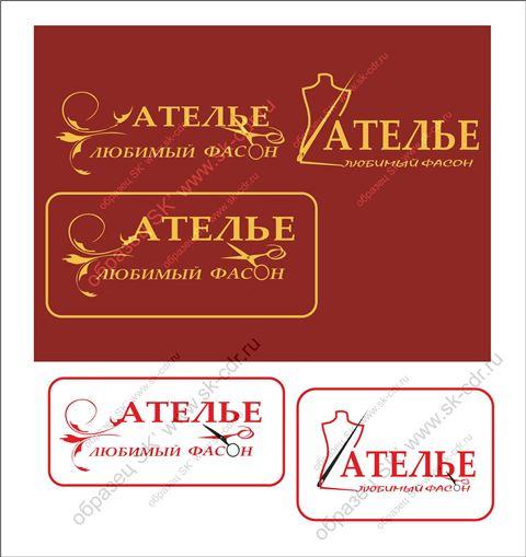 Разработка логотипа Ательер