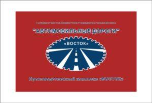 """Разработка дизайн макета флага ГБУ """"Автомобильные Дороги"""""""