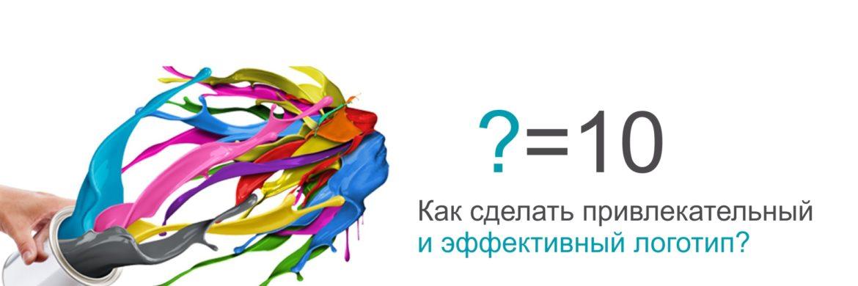 Как сделать привлекательный и эффективный логотип?