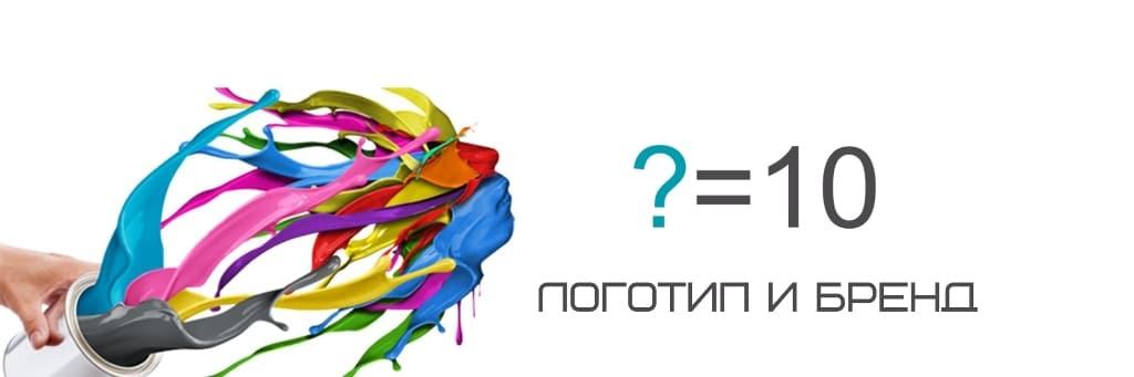 Разработка бренда и логотипа компании.