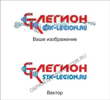 Отрисовка логотипа легион