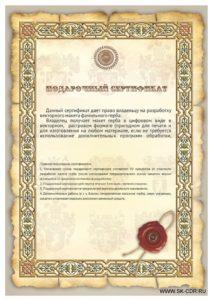 Подарочный сертификат на разработку Фамильного герба.