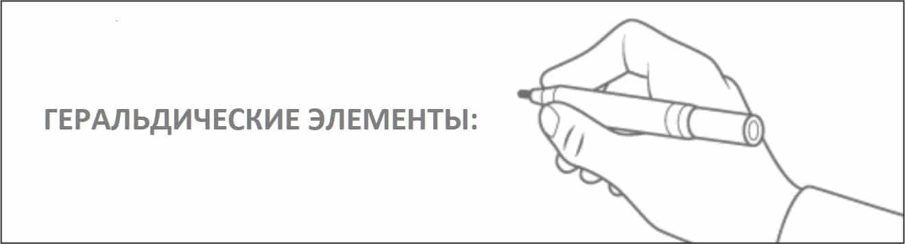 ГЕРАЛЬДИЧЕСКИЕ ЭЛЕМЕНТЫ